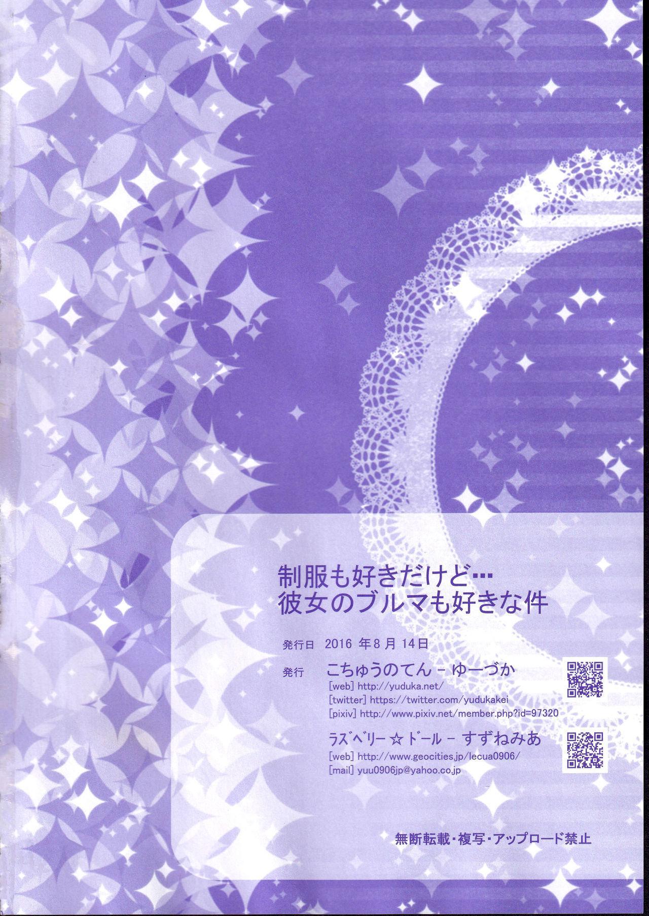 Seifuku mo Suki Dakedo... Kanojo no Buruma mo Suki na Ken 28
