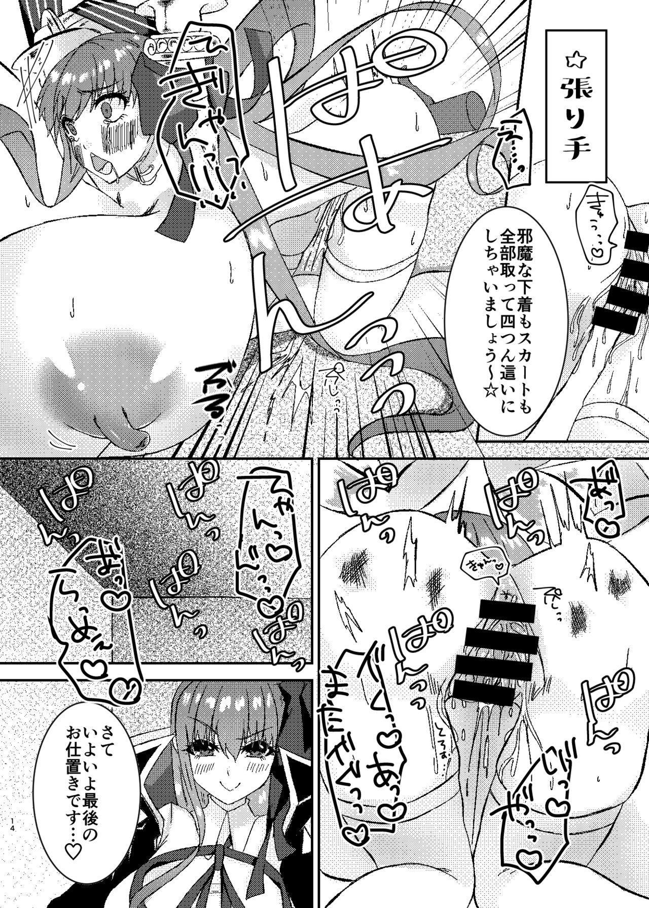 Lip no Oppai ni Oshioki desu 13