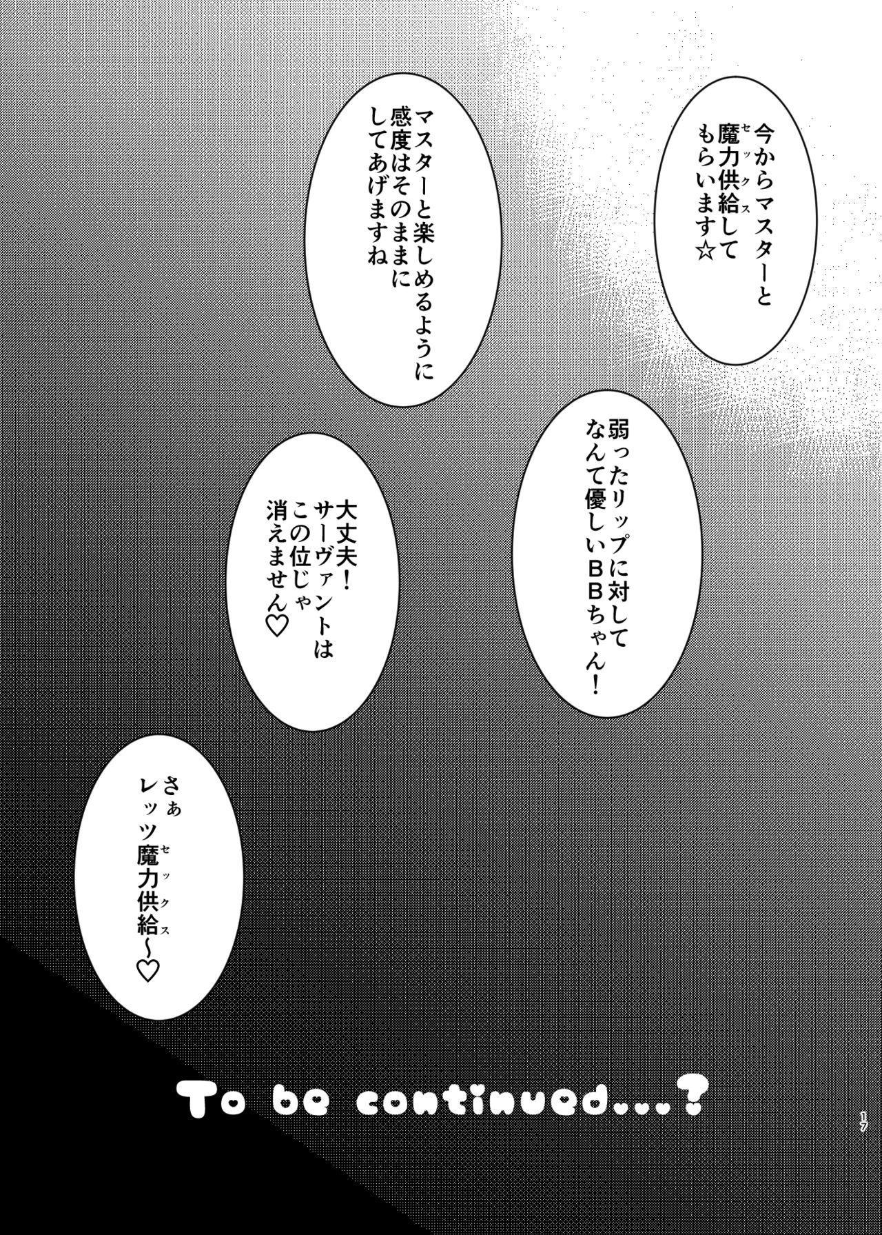 Lip no Oppai ni Oshioki desu 16
