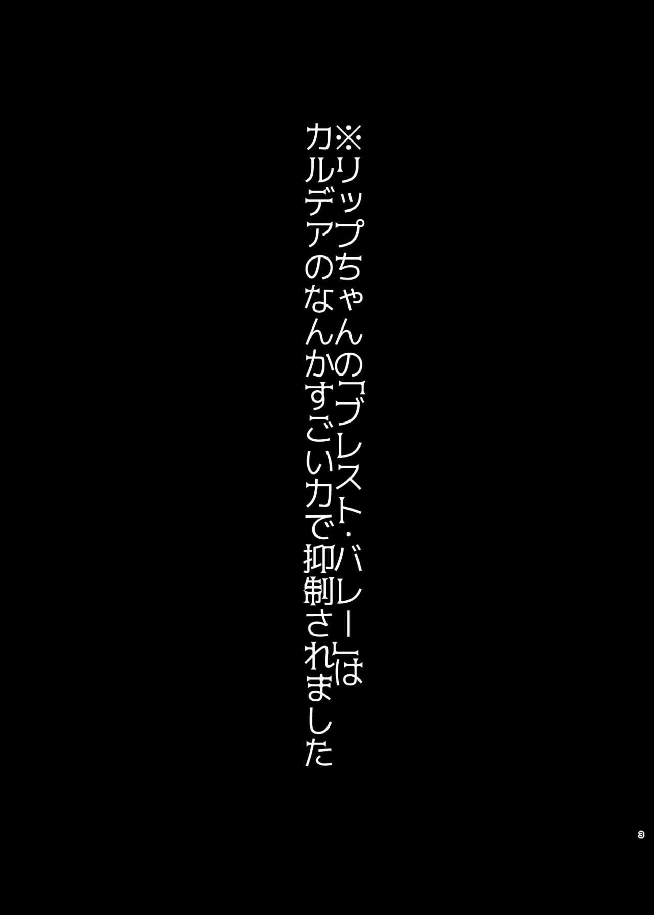 Lip no Oppai ni Oshioki desu 2