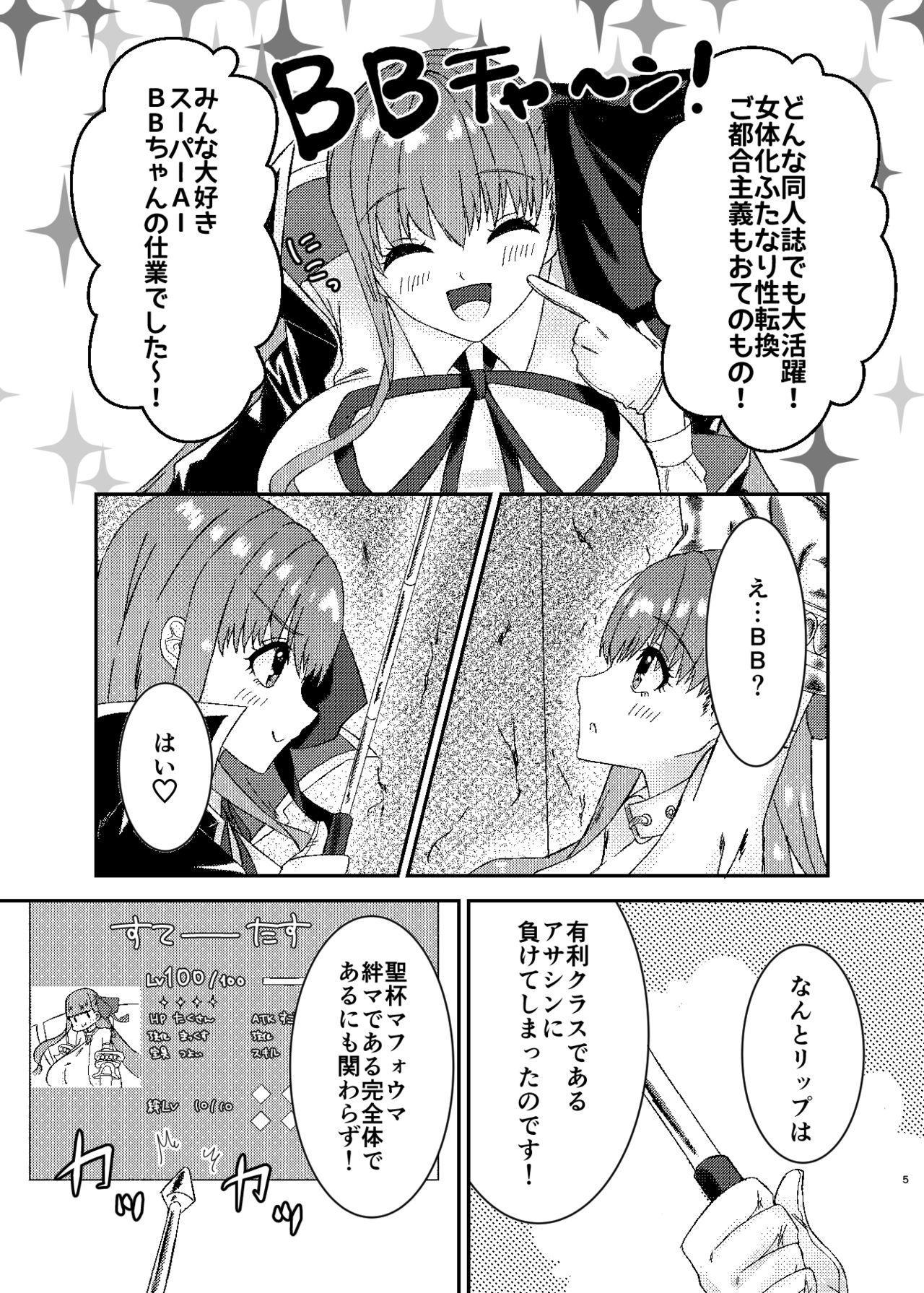 Lip no Oppai ni Oshioki desu 4