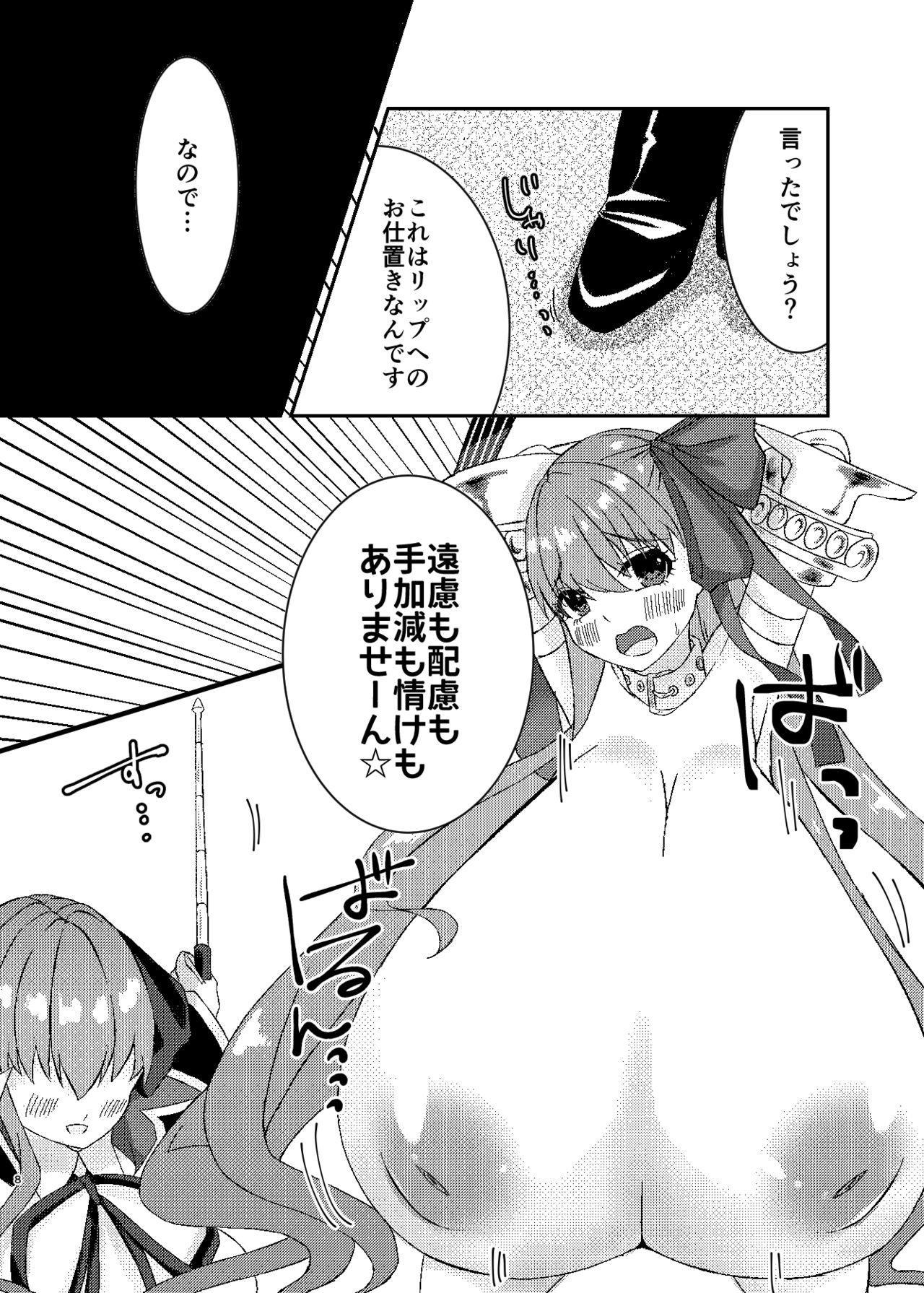 Lip no Oppai ni Oshioki desu 7