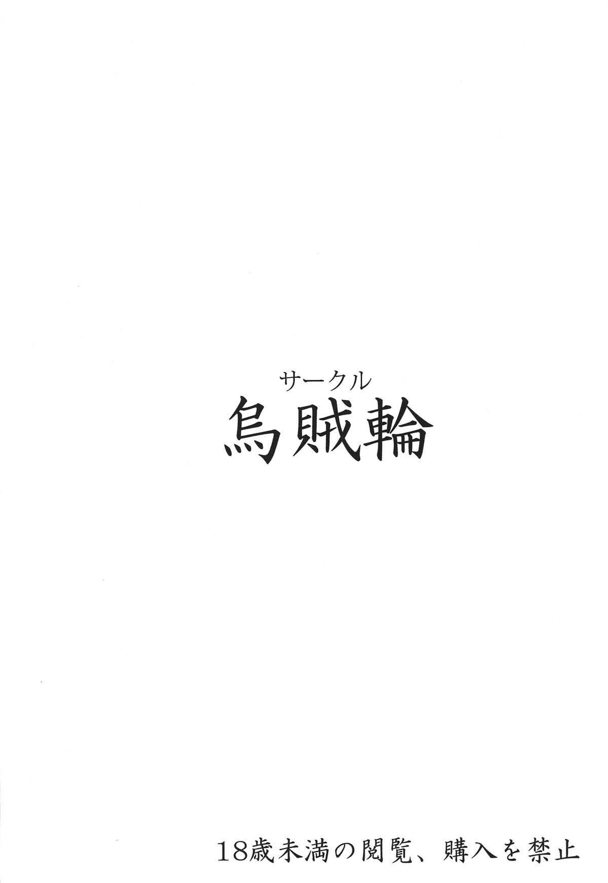 Yukari-san ga Tsurai Toki ni Yasashiku Nagusamete Kureru Hon 18