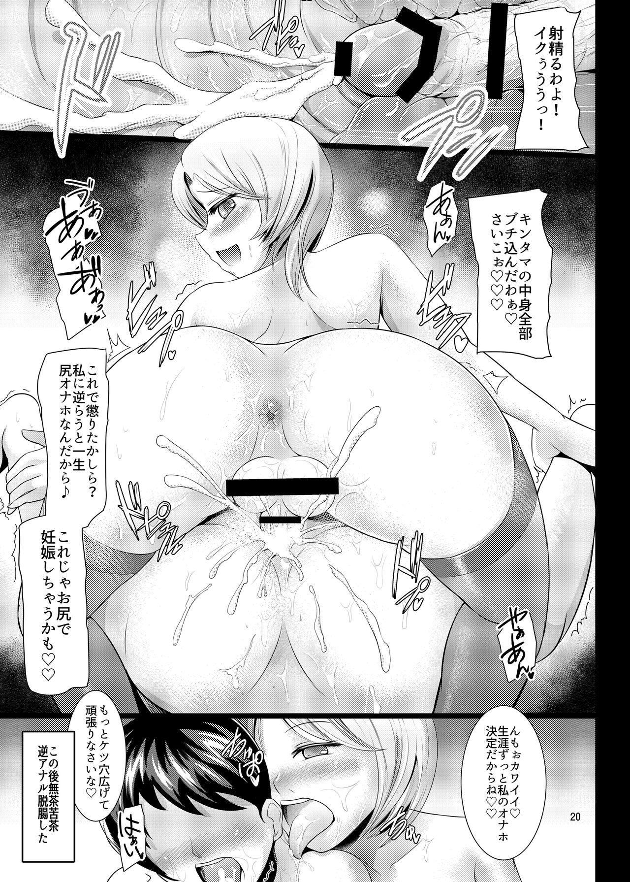 Futanari x Otoko Gyaku Anal Goudou Anata ga Mesu ni Narun desu yo 19