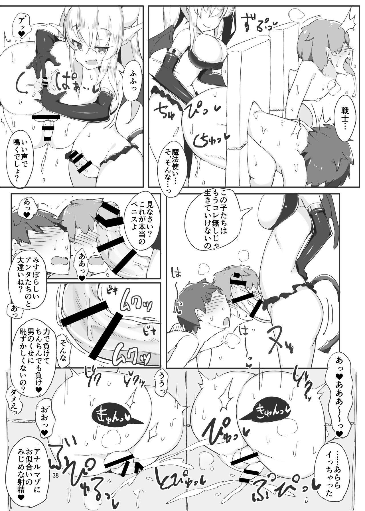 Futanari x Otoko Gyaku Anal Goudou Anata ga Mesu ni Narun desu yo 37
