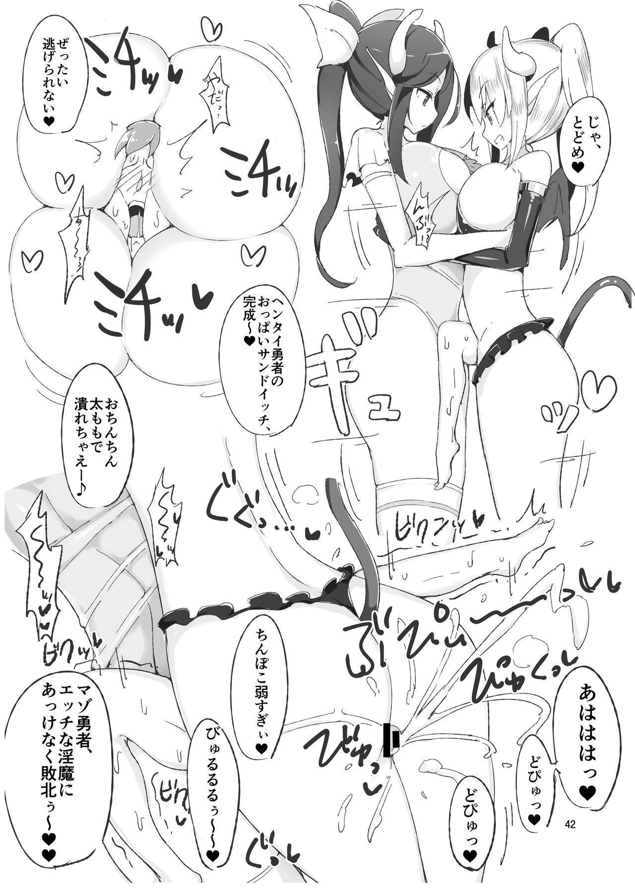 Futanari x Otoko Gyaku Anal Goudou Anata ga Mesu ni Narun desu yo 41