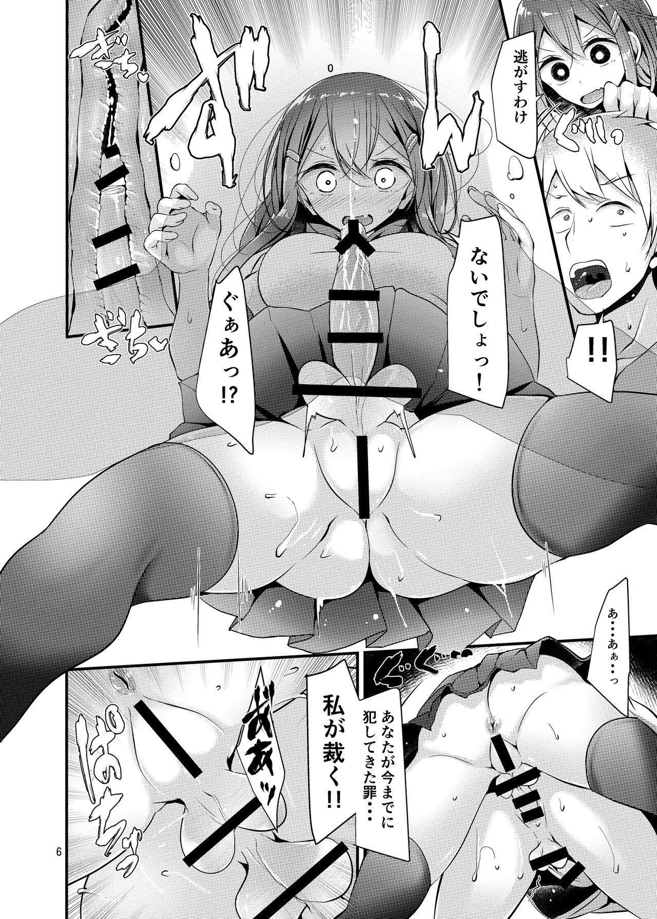 Futanari x Otoko Gyaku Anal Goudou Anata ga Mesu ni Narun desu yo 5