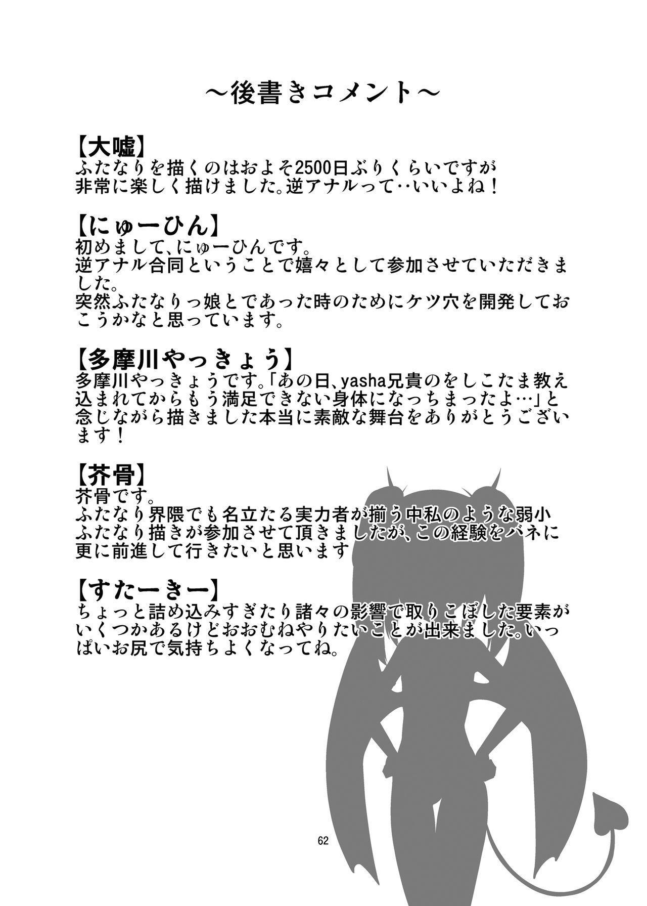 Futanari x Otoko Gyaku Anal Goudou Anata ga Mesu ni Narun desu yo 61