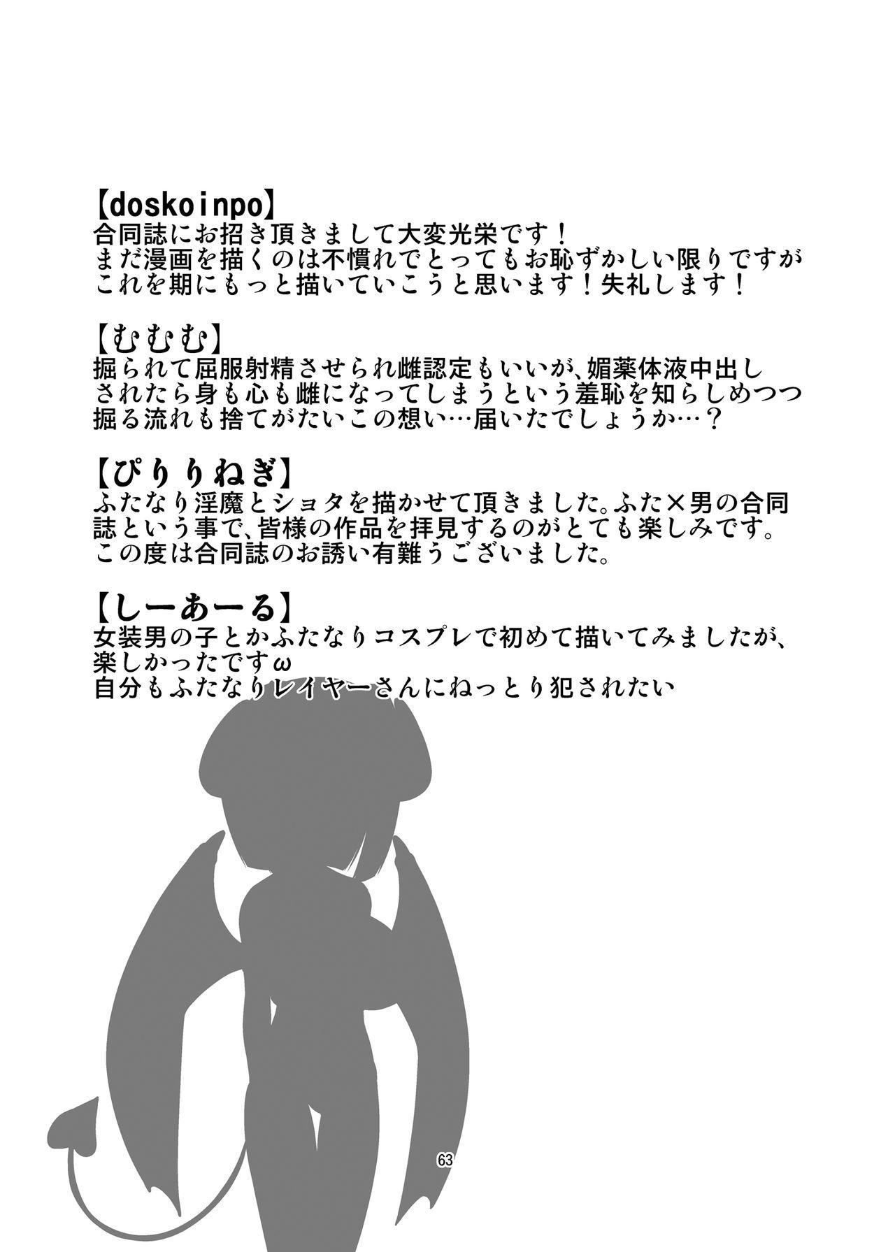 Futanari x Otoko Gyaku Anal Goudou Anata ga Mesu ni Narun desu yo 62