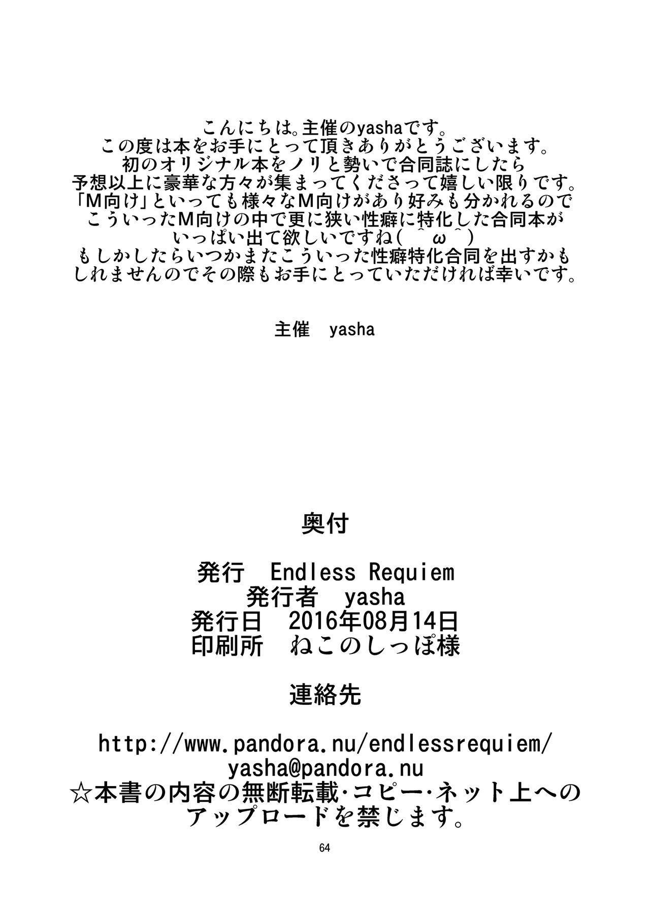Futanari x Otoko Gyaku Anal Goudou Anata ga Mesu ni Narun desu yo 63