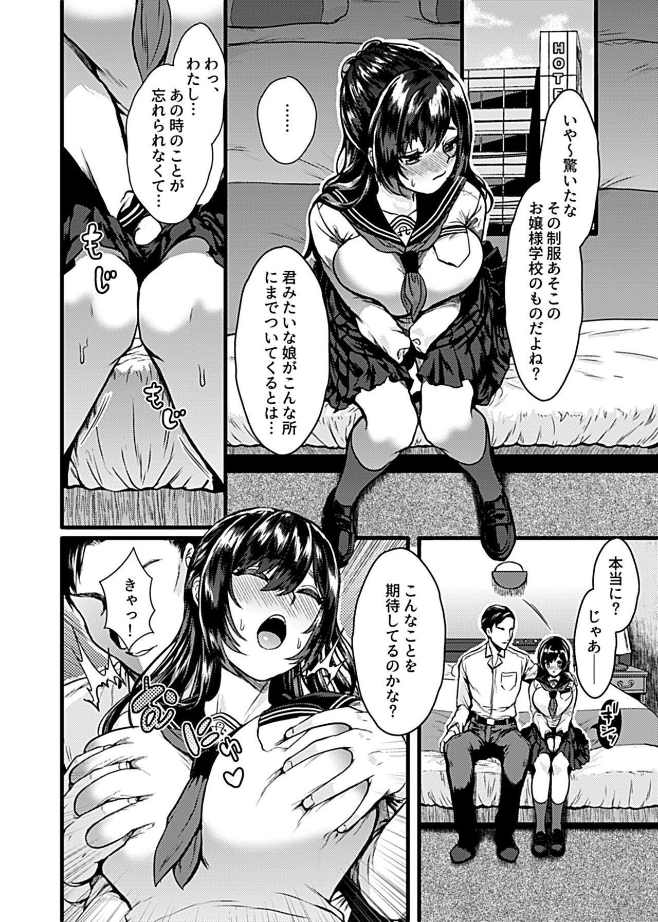 COMIC GEE Vol.2 45