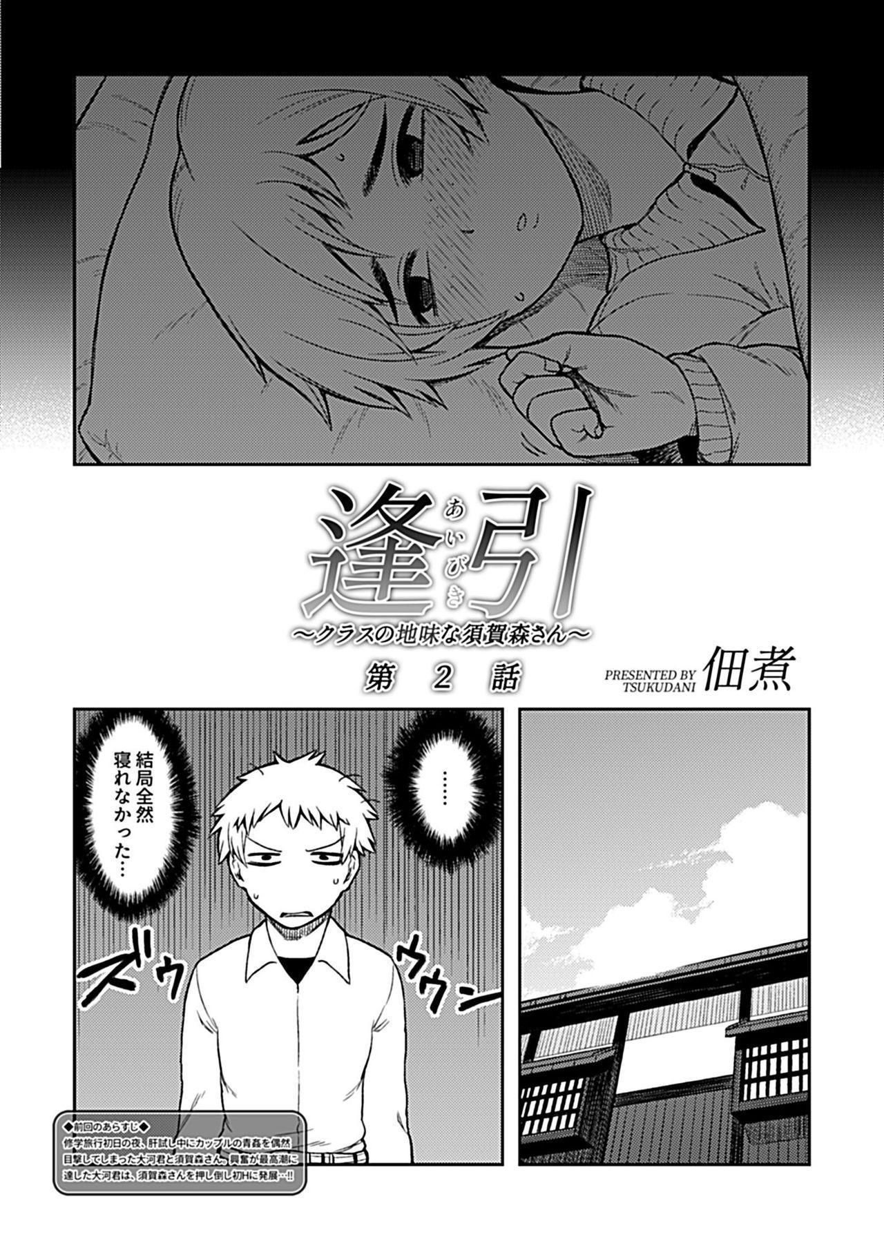 COMIC GEE Vol.2 59