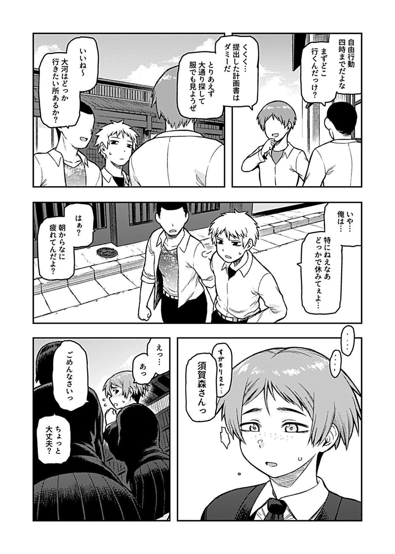 COMIC GEE Vol.2 60