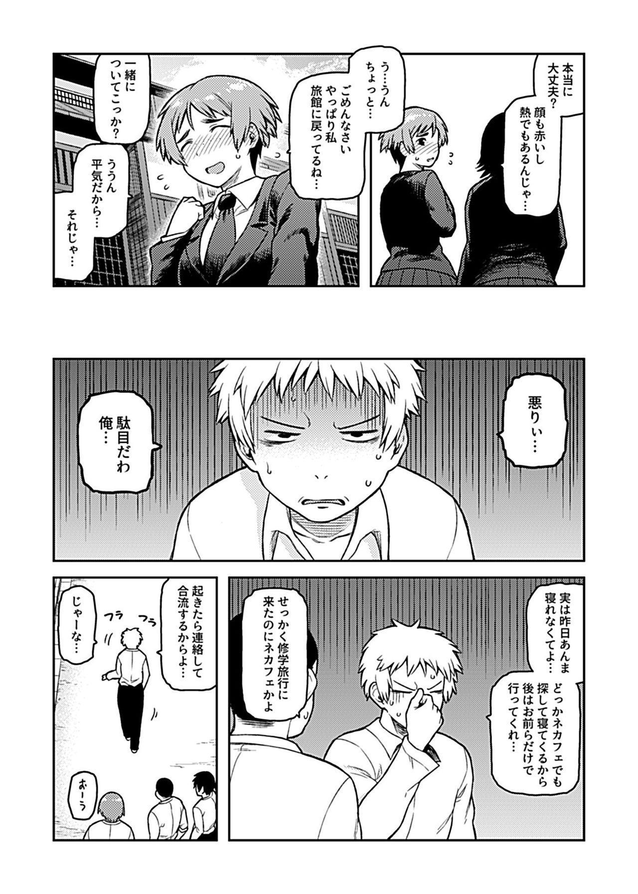 COMIC GEE Vol.2 62
