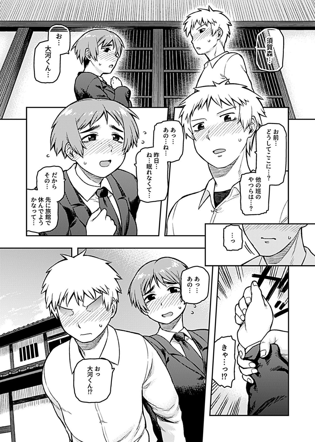COMIC GEE Vol.2 64