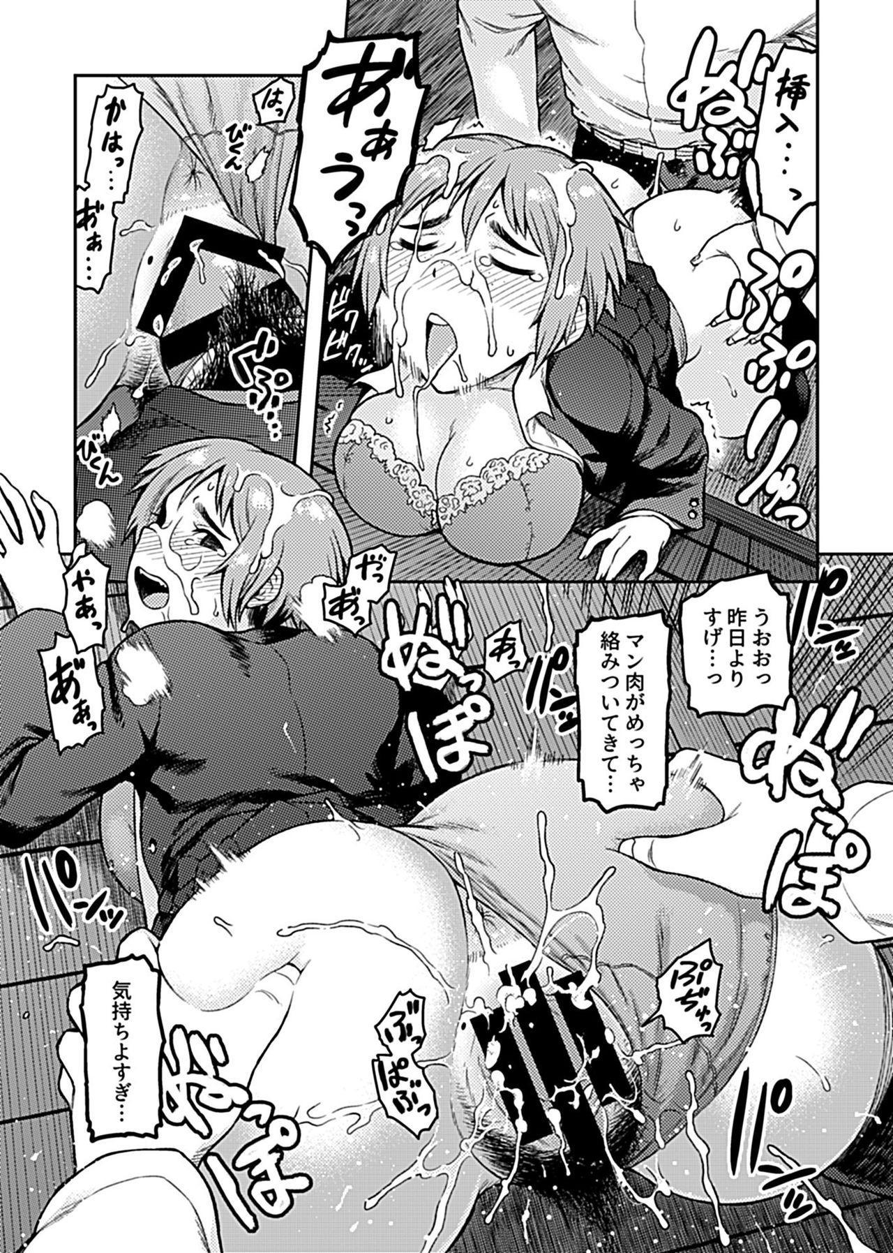 COMIC GEE Vol.2 72