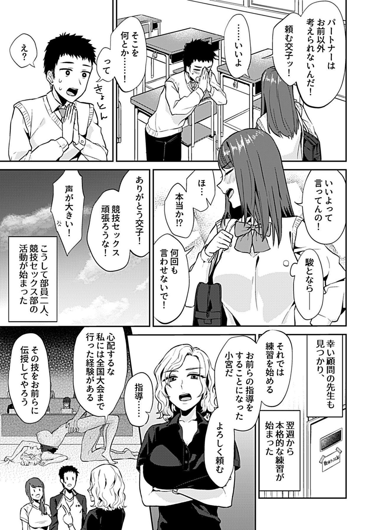 COMIC GEE Vol.2 82