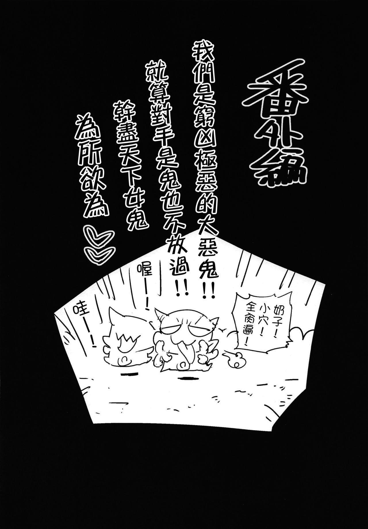Kimetsu no Urabon 27