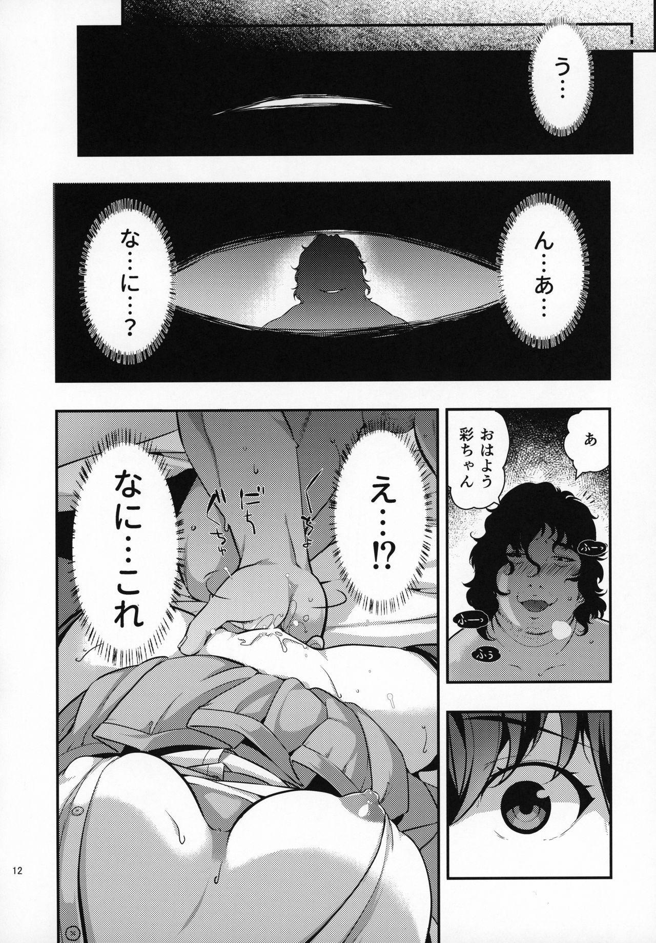 Yuukai JK Kankin Rape 10