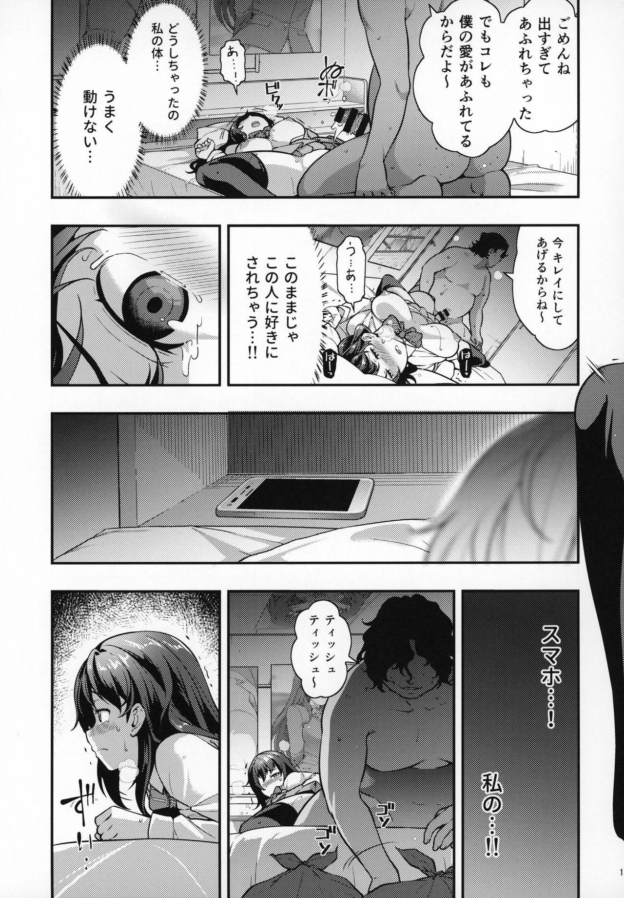Yuukai JK Kankin Rape 17