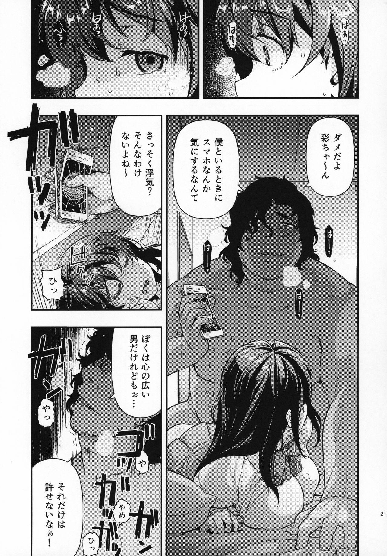 Yuukai JK Kankin Rape 19