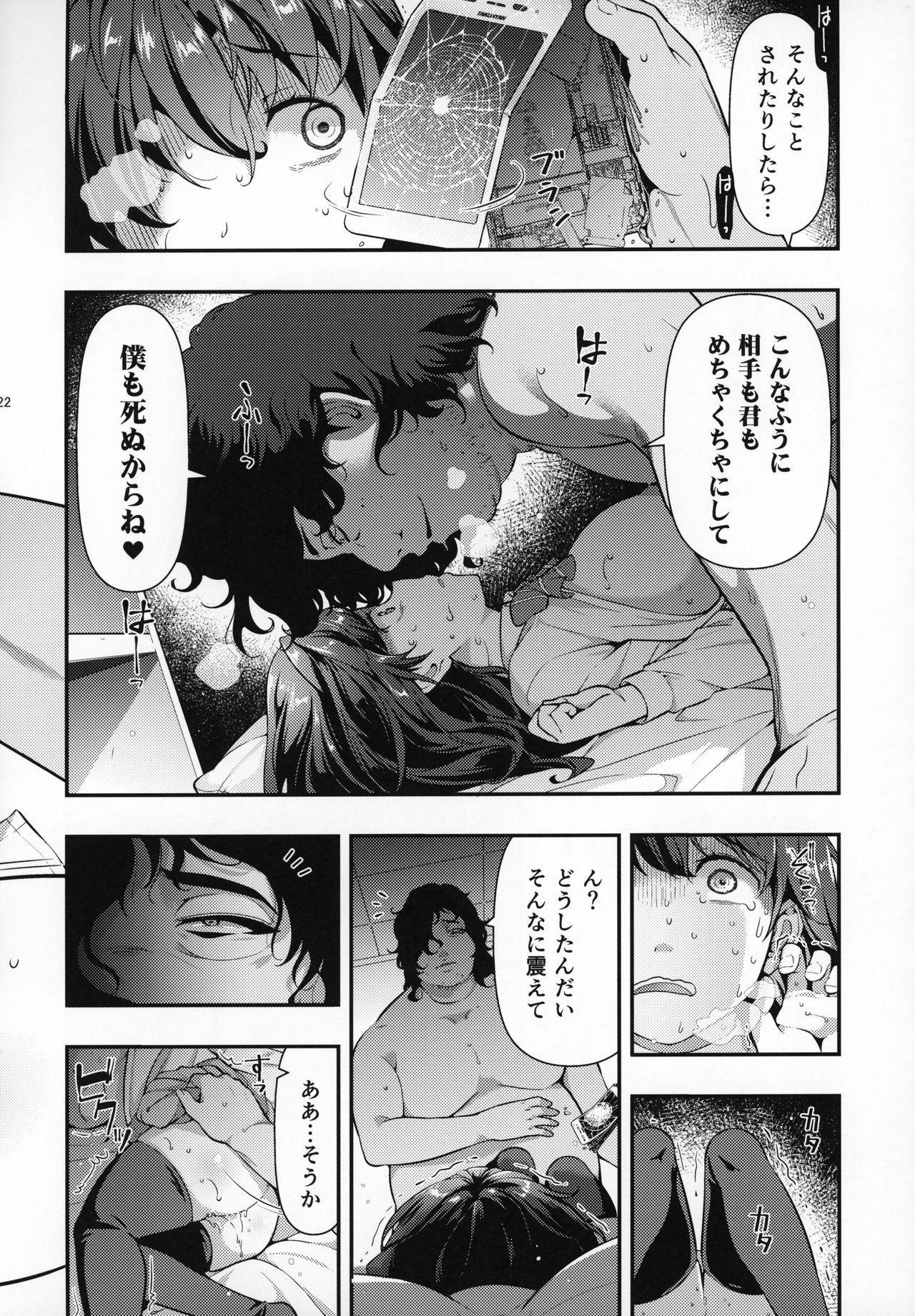 Yuukai JK Kankin Rape 20
