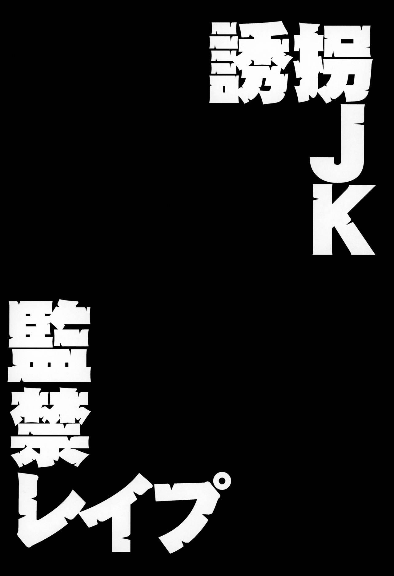 Yuukai JK Kankin Rape 2