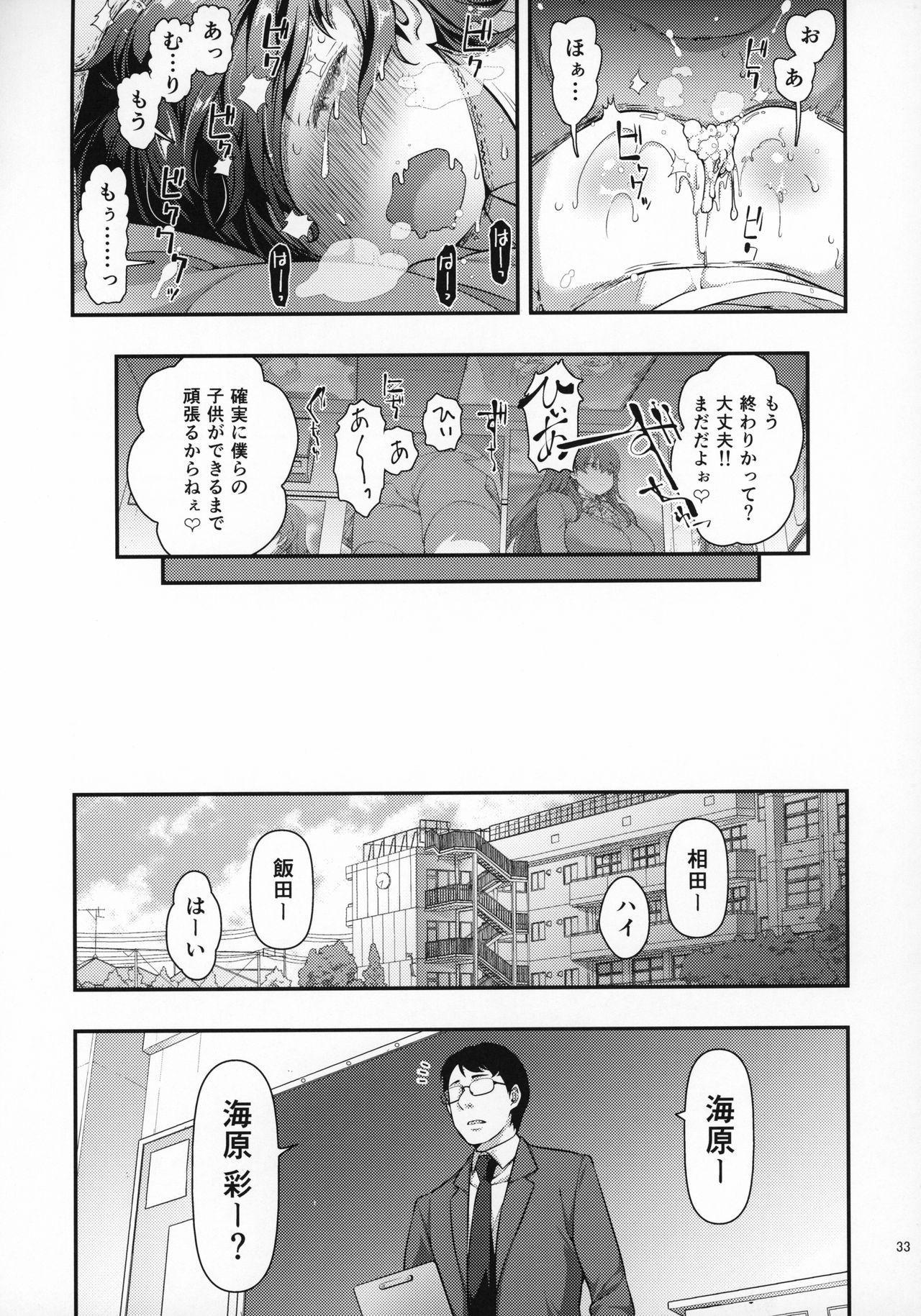 Yuukai JK Kankin Rape 31