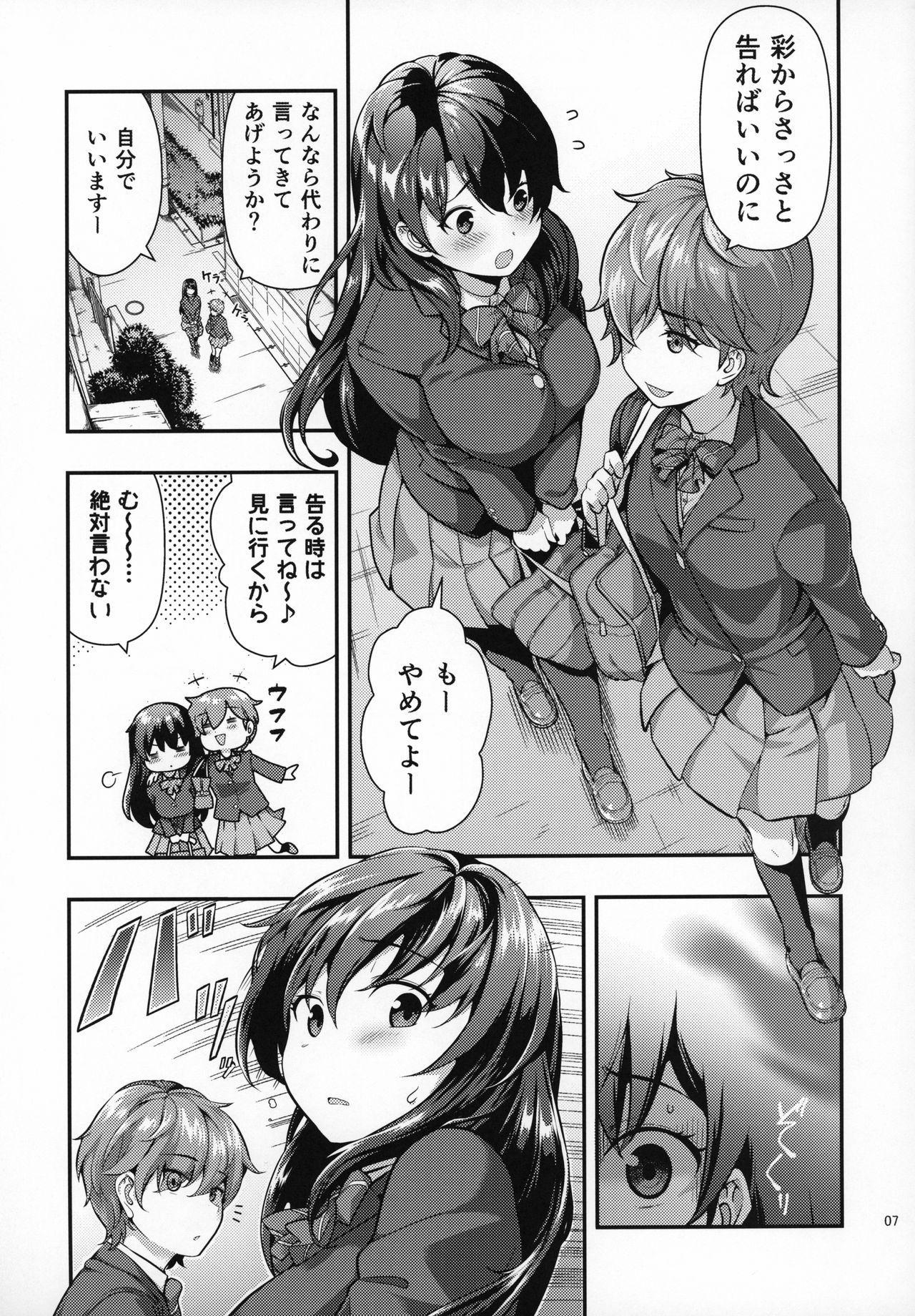 Yuukai JK Kankin Rape 5