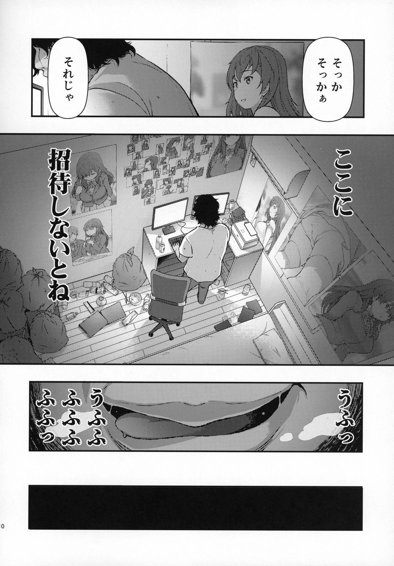Yuukai JK Kankin Rape 8