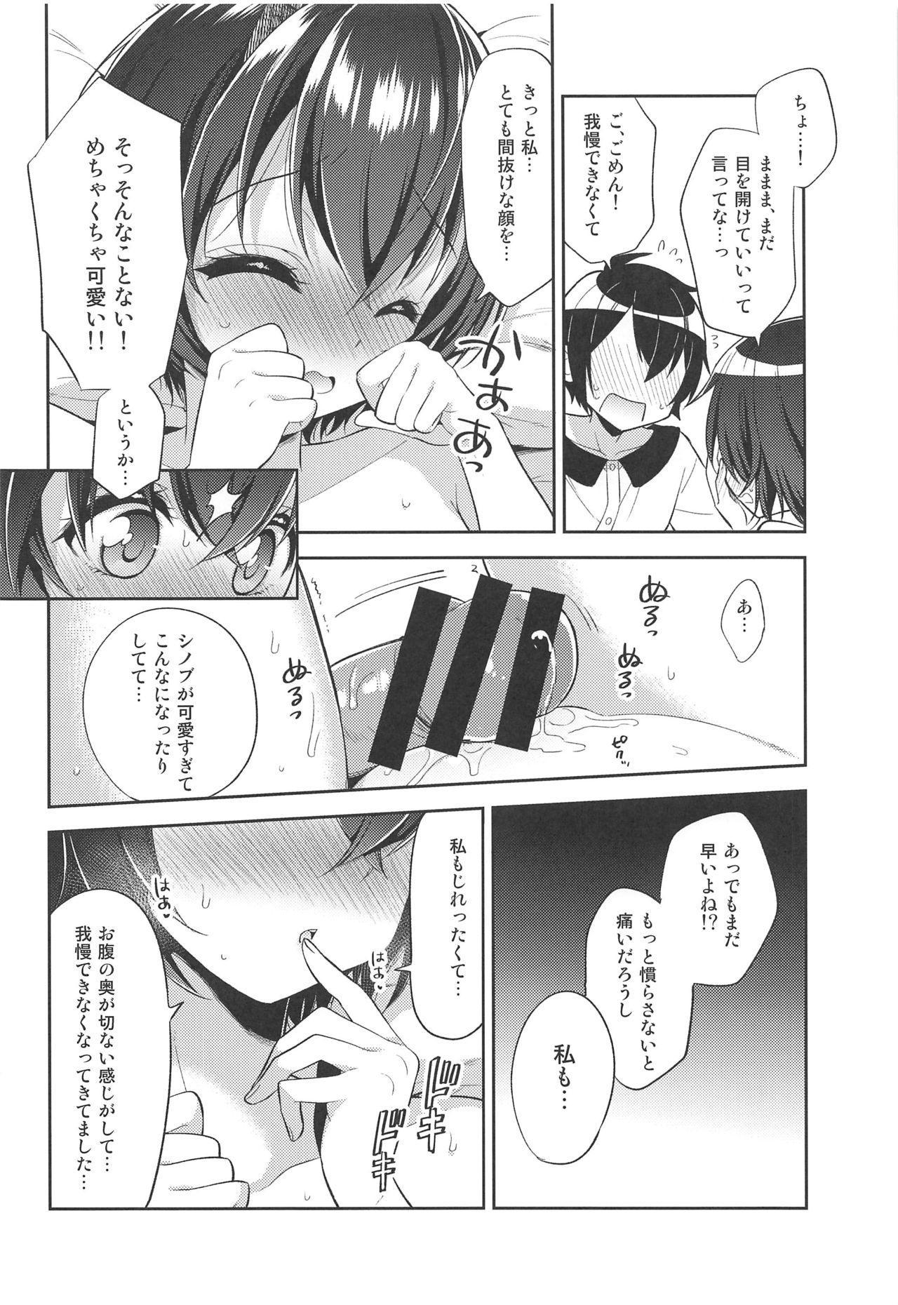 Shinobu to Connect 12