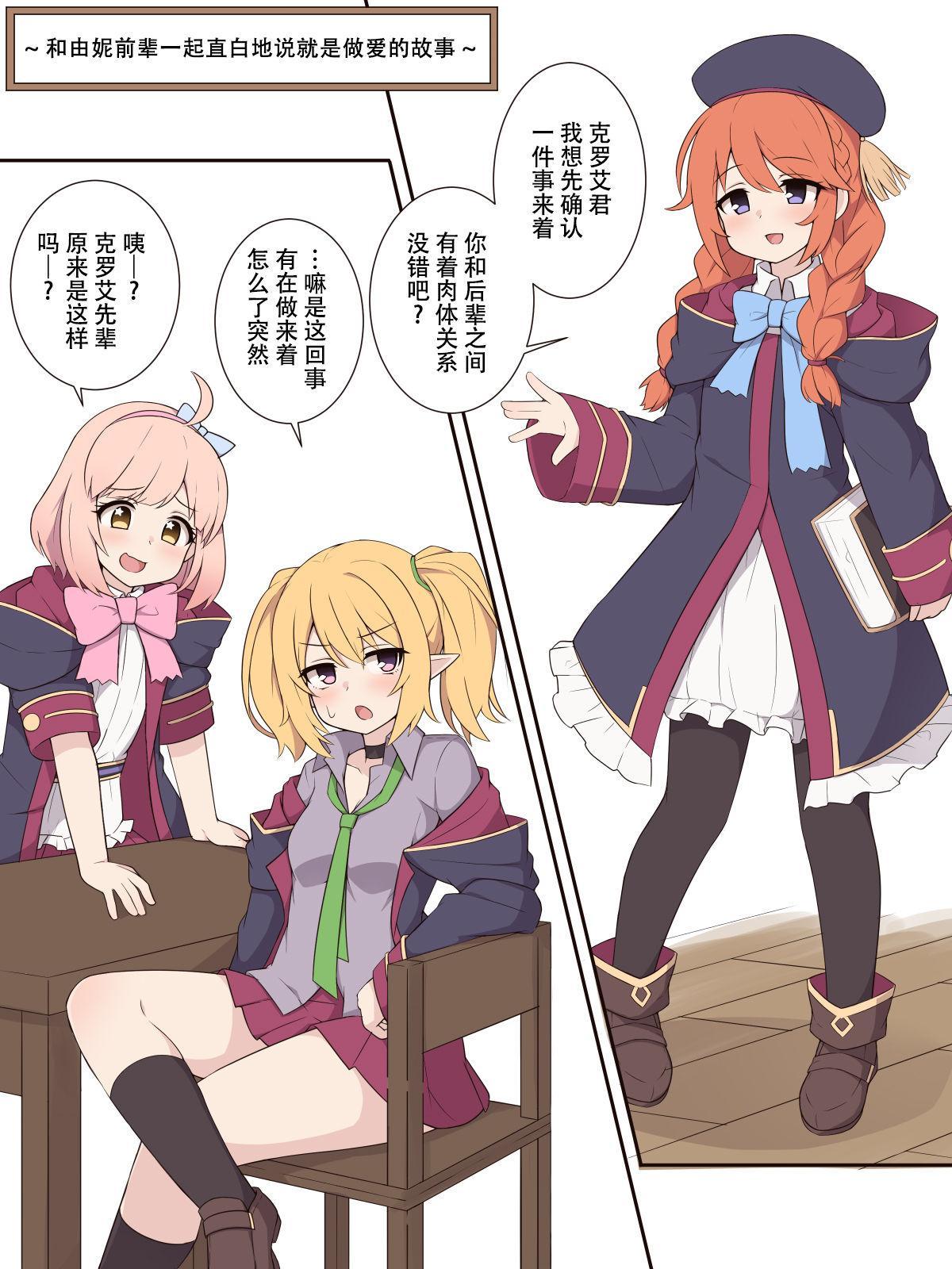 Yuni Senpai to Tanteki ni Ieba Ecchi Suru Ohanashi   和由妮前辈一起直白地说就是做爱的故事 0