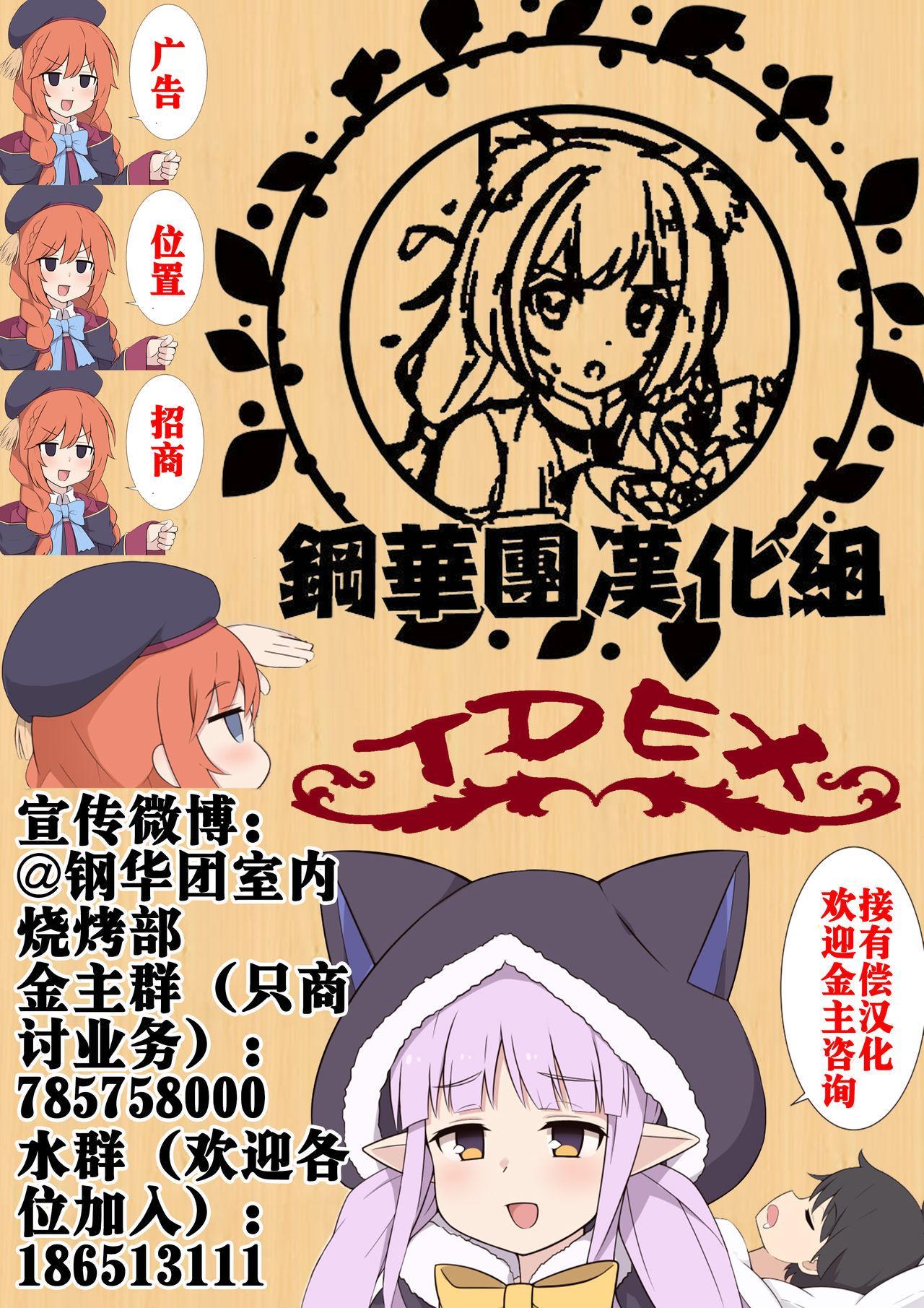 Yuni Senpai to Tanteki ni Ieba Ecchi Suru Ohanashi   和由妮前辈一起直白地说就是做爱的故事 6
