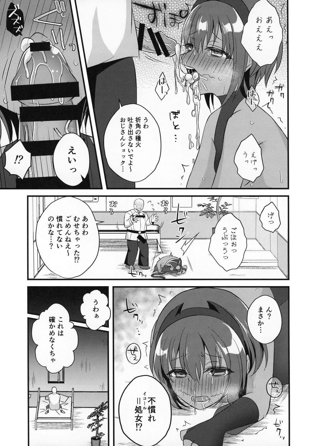 NTR ni Saku Doku no Hana 9