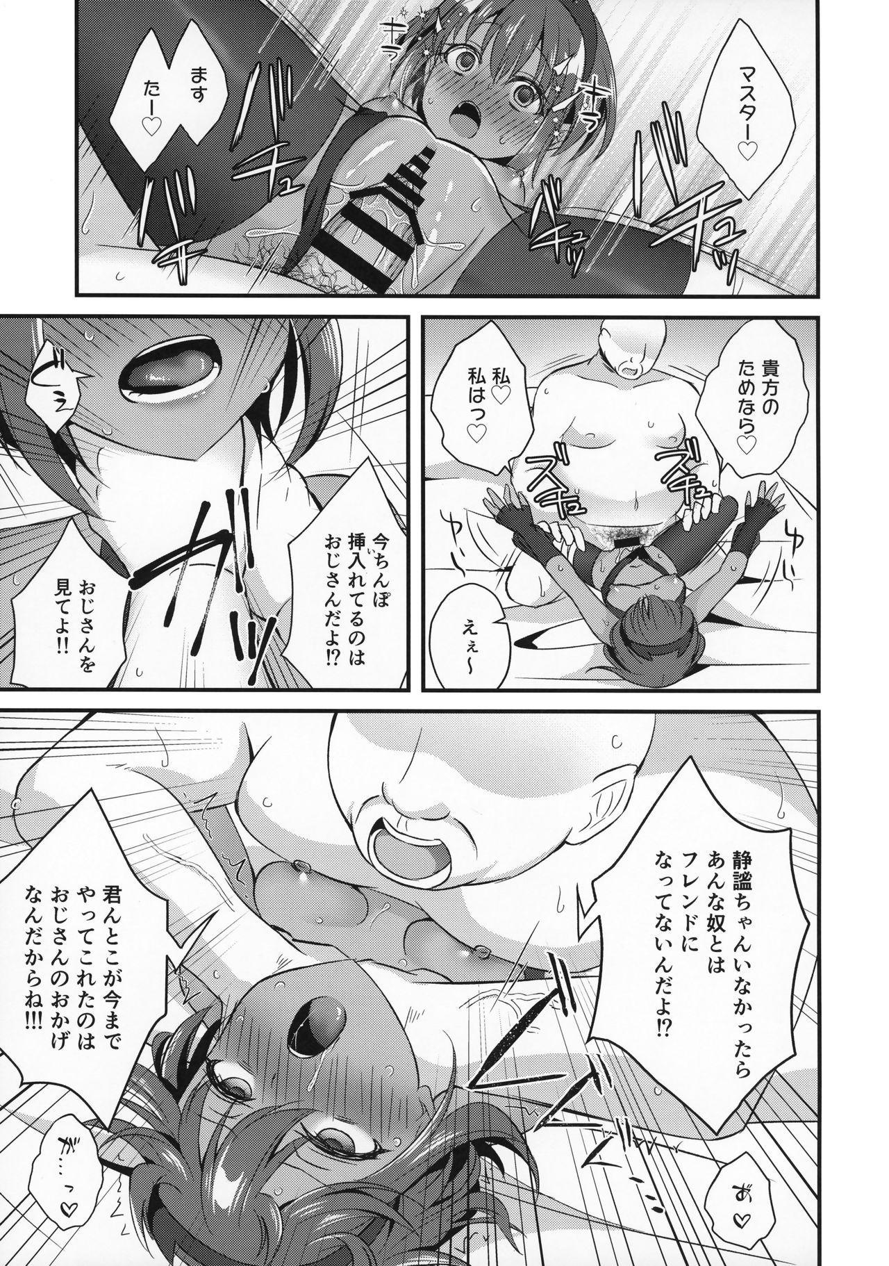 NTR ni Saku Doku no Hana 11