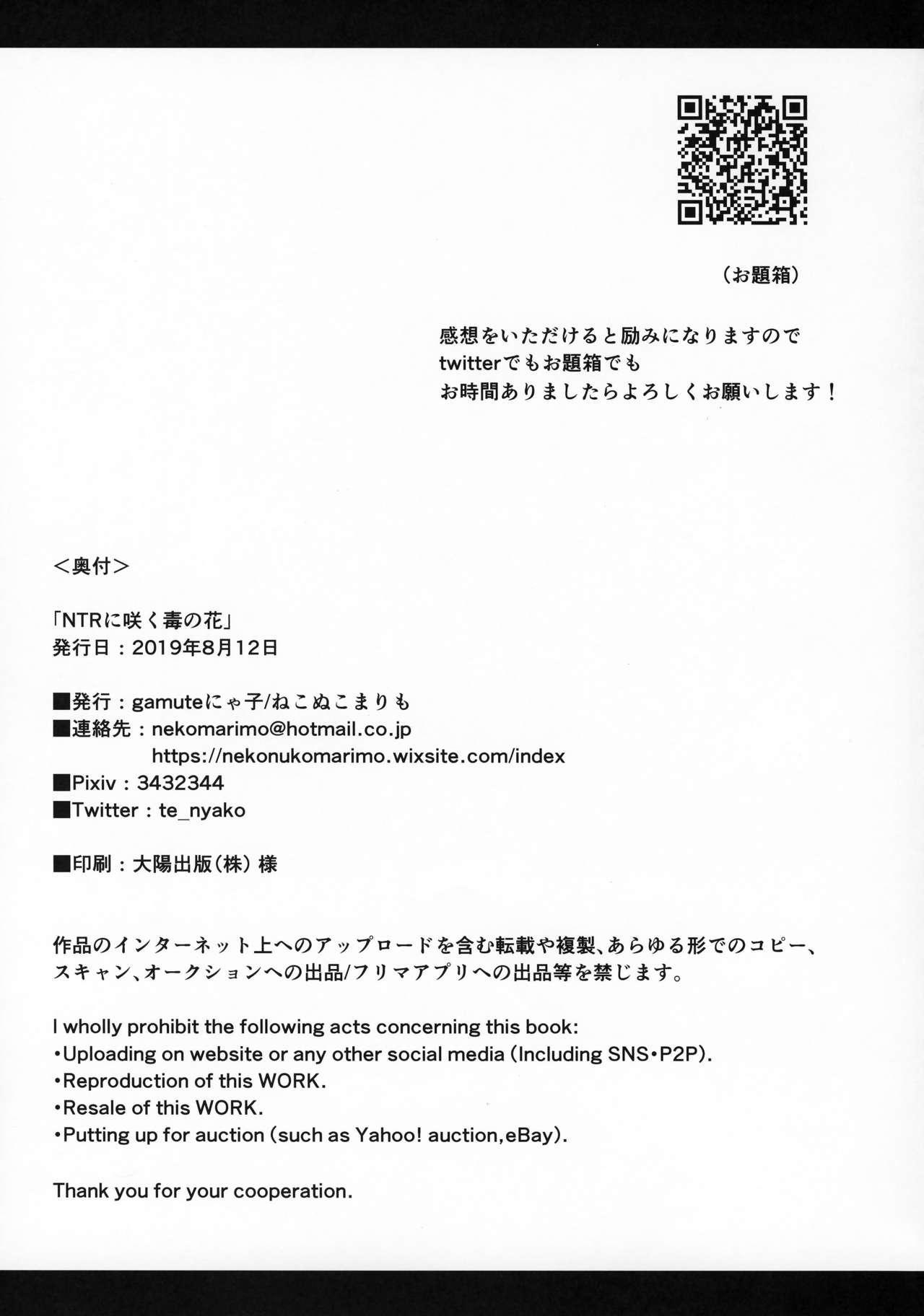 NTR ni Saku Doku no Hana 23