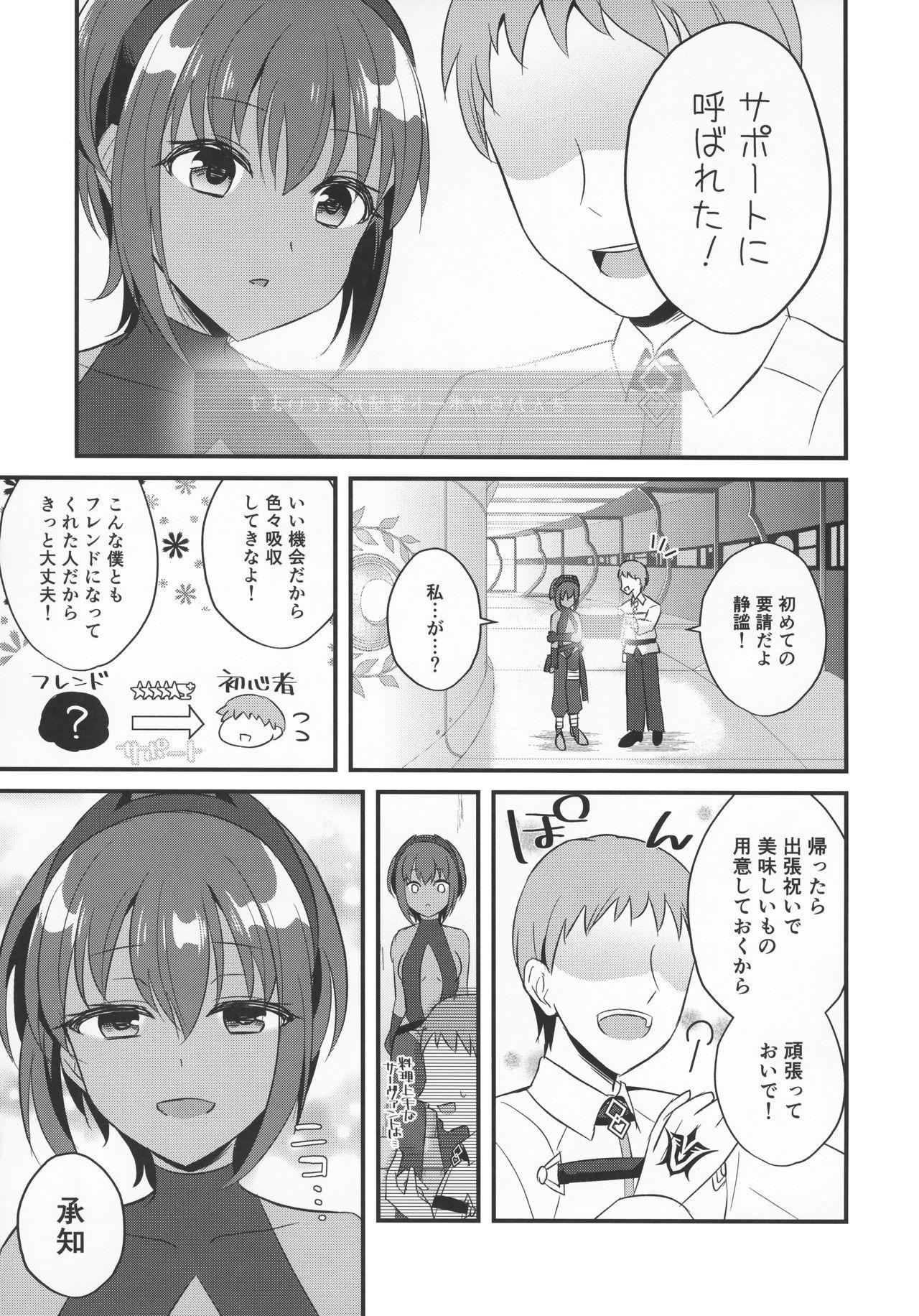 NTR ni Saku Doku no Hana 3