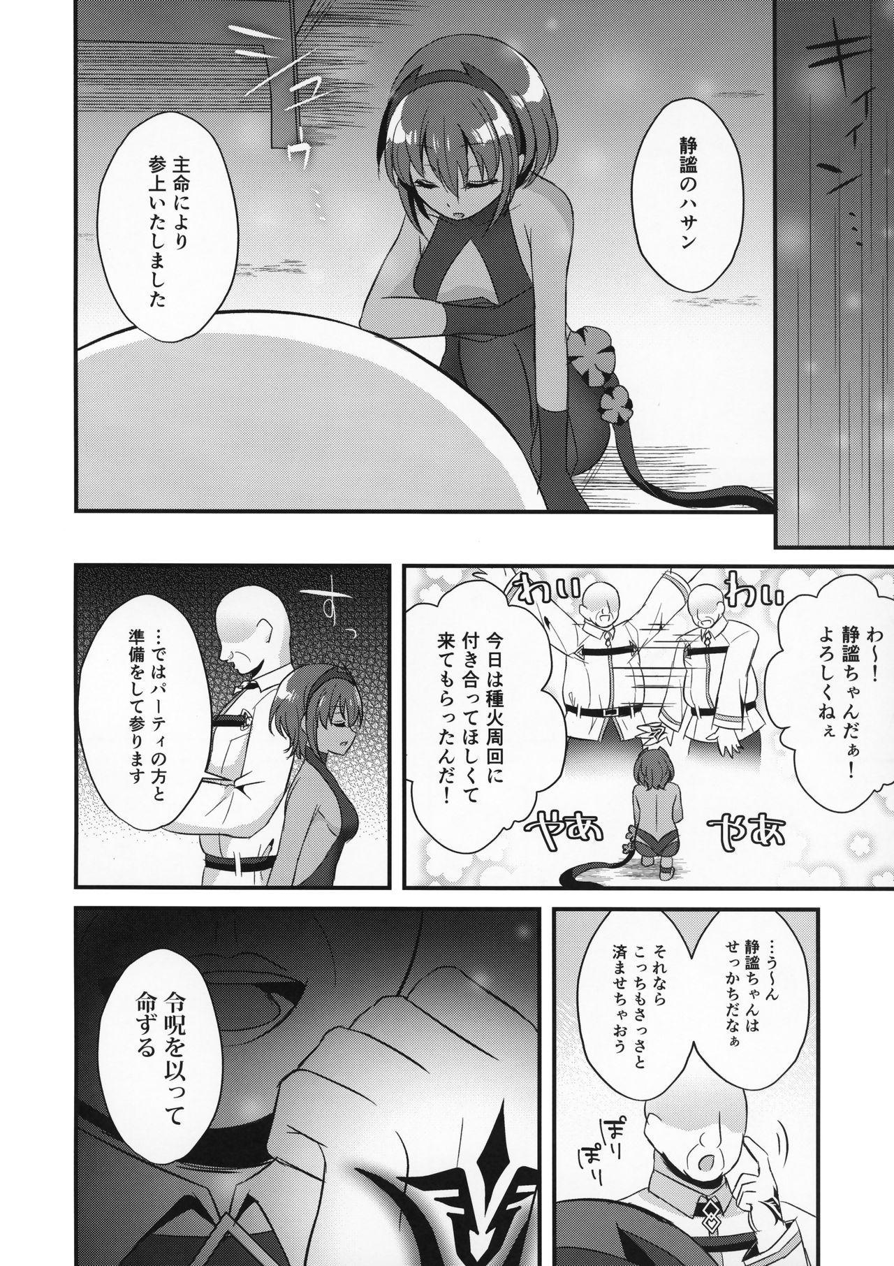 NTR ni Saku Doku no Hana 4