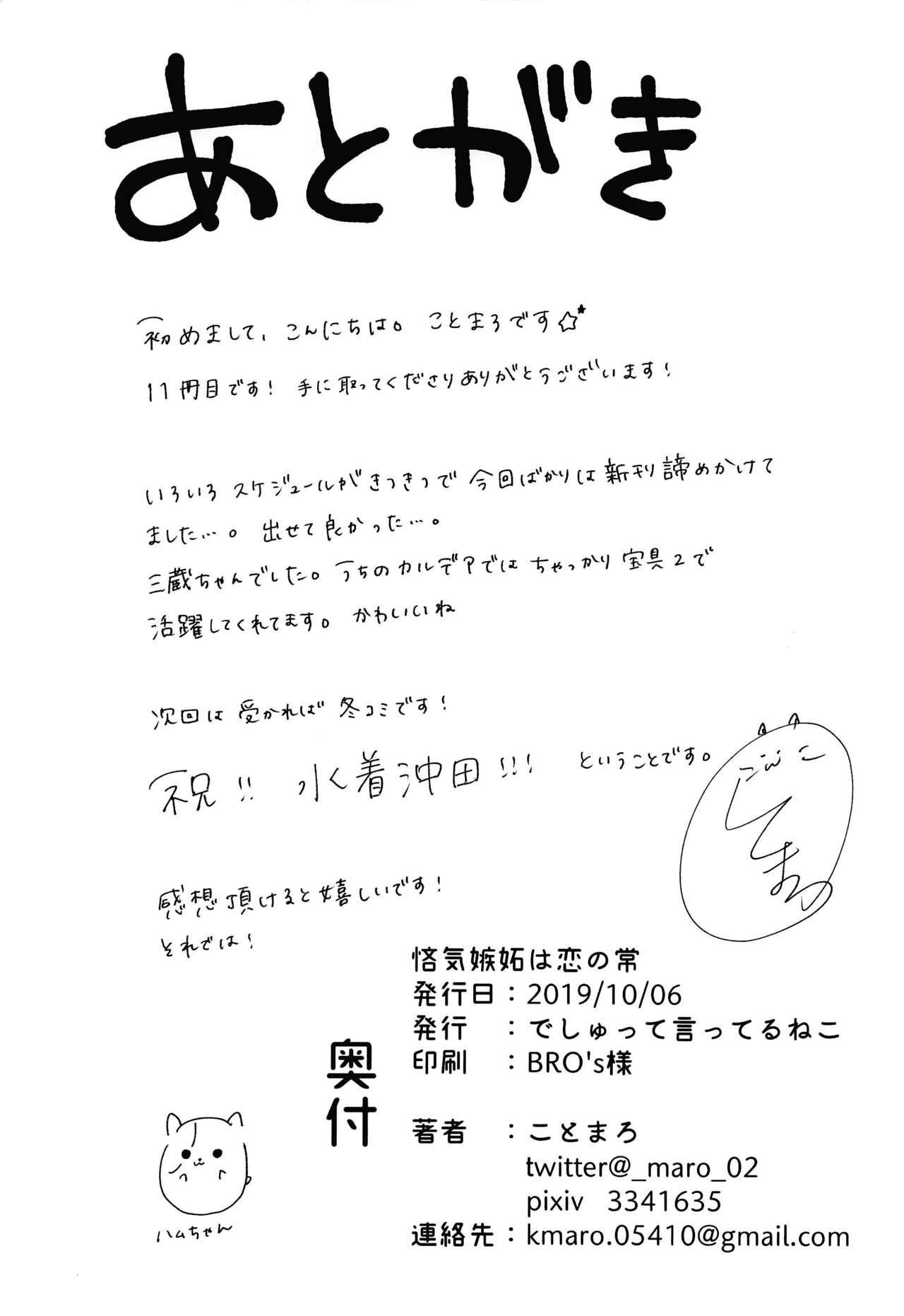 Rinki Shitto wa Koi no Tsune 16