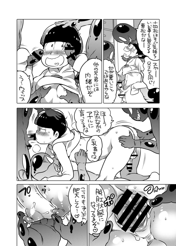 Kimochi Ii Koto wa Daitai Akumatsu Nii-san kara Osowatta 13