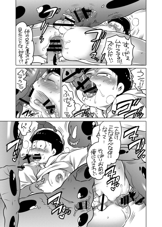 Kimochi Ii Koto wa Daitai Akumatsu Nii-san kara Osowatta 16