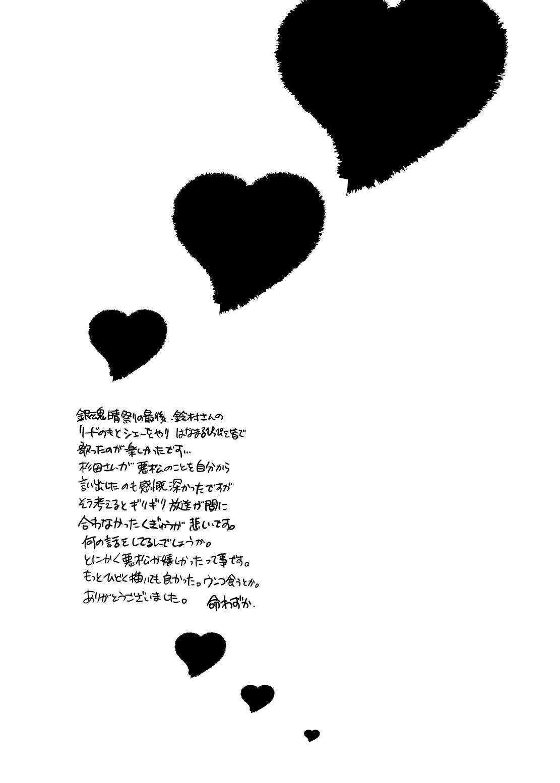 Kimochi Ii Koto wa Daitai Akumatsu Nii-san kara Osowatta 24