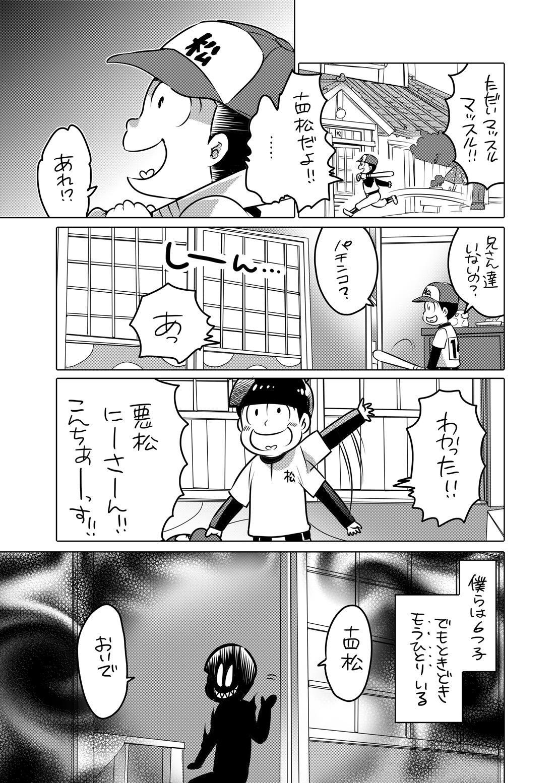 Kimochi Ii Koto wa Daitai Akumatsu Nii-san kara Osowatta 2