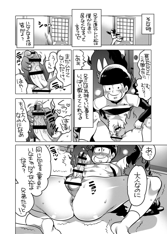 Kimochi Ii Koto wa Daitai Akumatsu Nii-san kara Osowatta 3