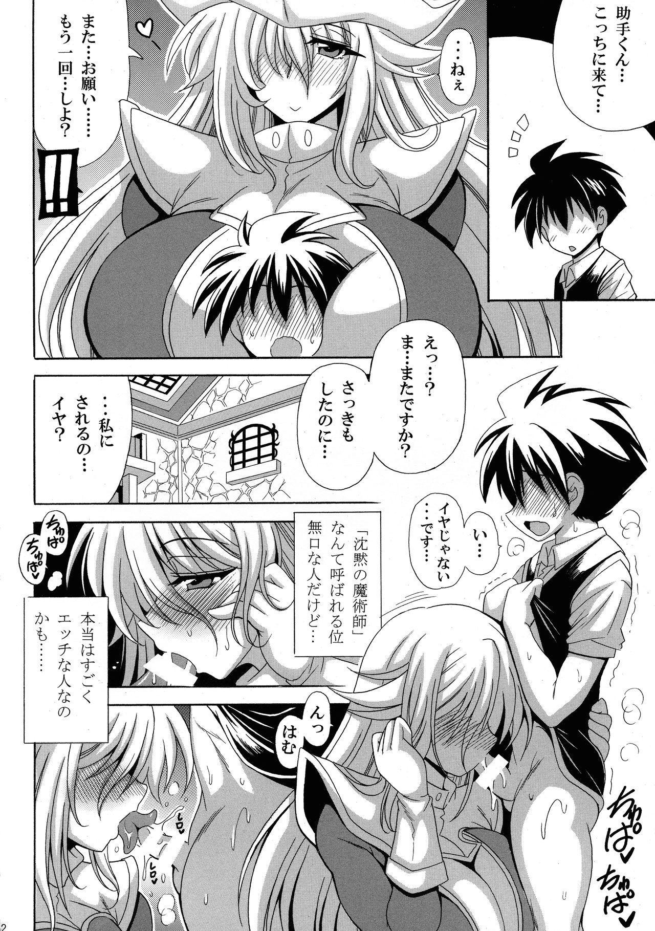BMG to Chinmoku no Bonyuu Majutsu-shi 3