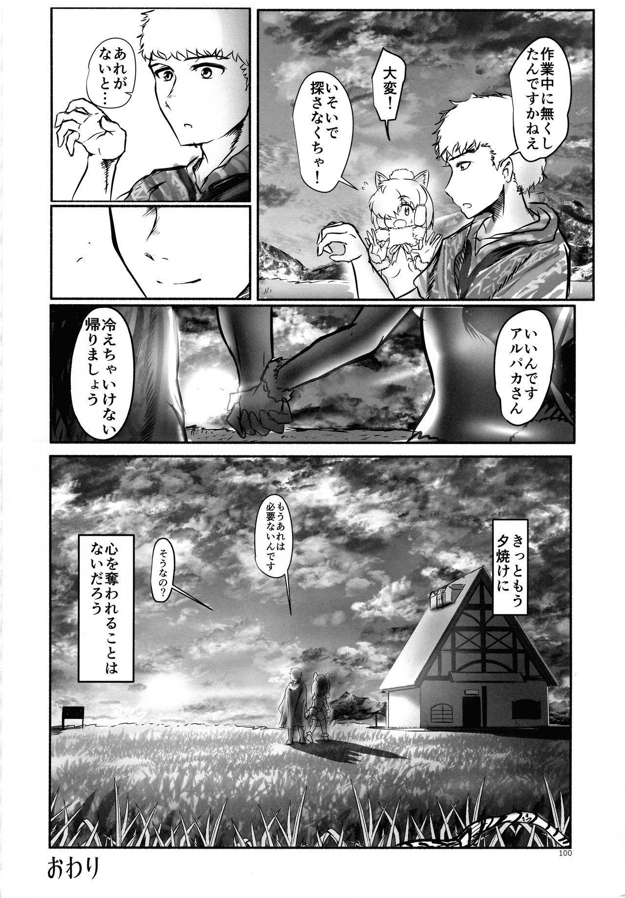 Fuwaaa! Irasshaai! Ura Iyashi no Alpaca-san Goudou 99