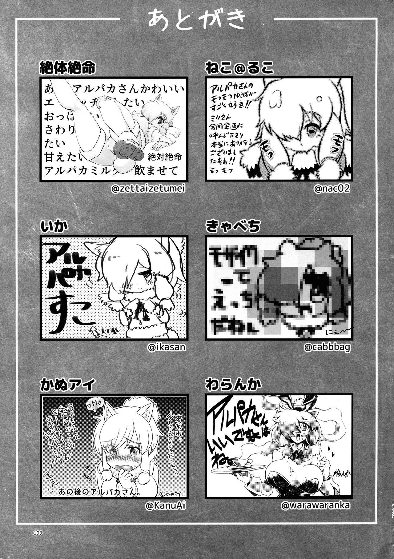 Fuwaaa! Irasshaai! Ura Iyashi no Alpaca-san Goudou 102