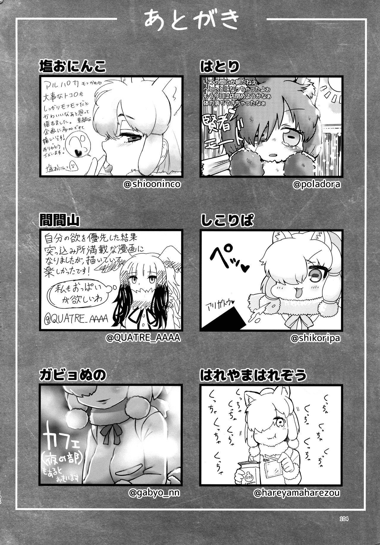 Fuwaaa! Irasshaai! Ura Iyashi no Alpaca-san Goudou 103