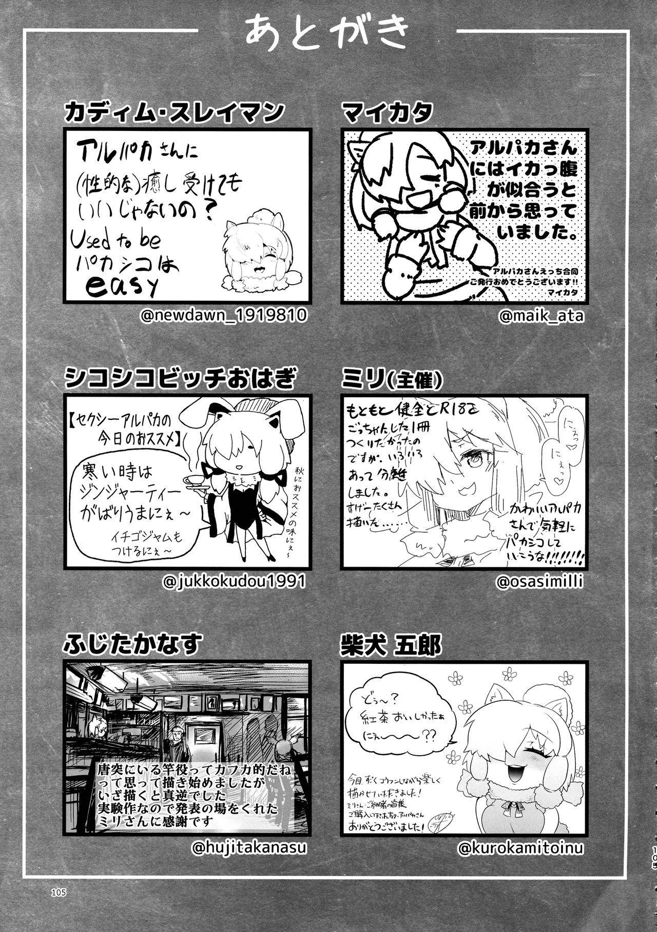 Fuwaaa! Irasshaai! Ura Iyashi no Alpaca-san Goudou 104