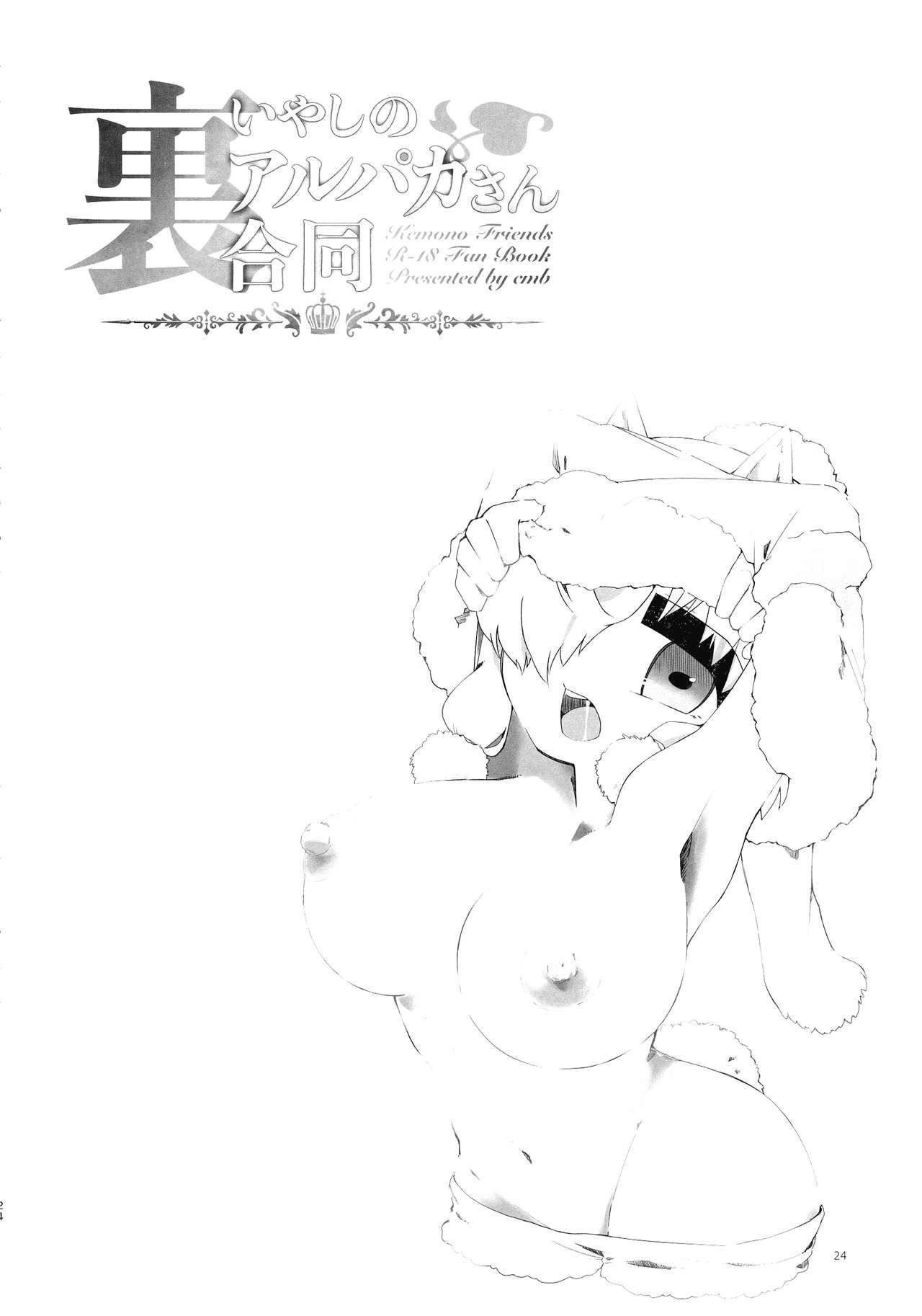 Fuwaaa! Irasshaai! Ura Iyashi no Alpaca-san Goudou 23